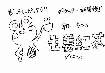 冷え性も改善「生姜紅茶ダイエット」でポカポカ痩せ体質になるコツ
