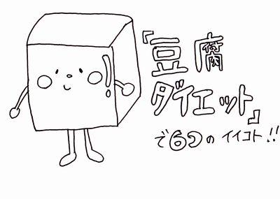「豆腐ダイエット」で痩せる6つの秘密