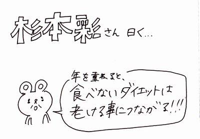 「タレント杉本彩さんが食べたいだけ食べても太らない理由 」 太らないポイントを押さえていれば太らない