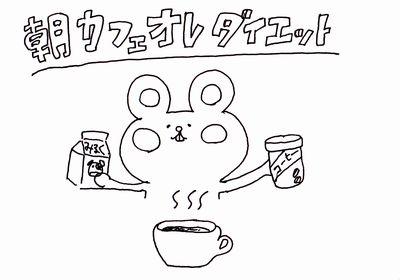 目覚めて一杯の「カフェオレ」は脂肪燃焼に効果的