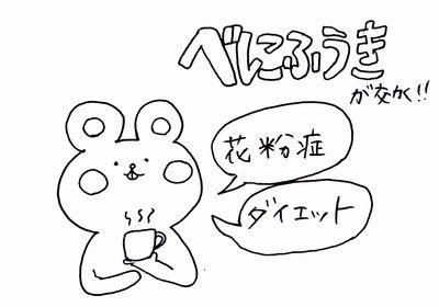 「べにふうき」にダイエット効果と花粉症緩和効果!