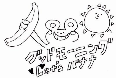 「朝バナナダイエット」の落とし穴