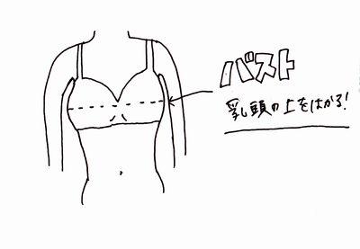 ダイエッターの為の正しい体のサイズの測り方