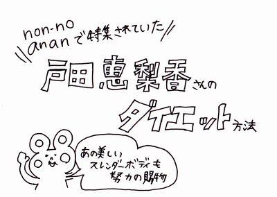戸田恵梨香さんの「美脚ダイエット」3つのルール