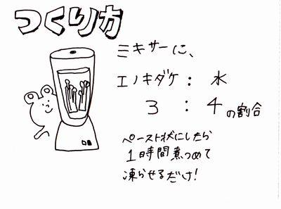 エノキ氷2
