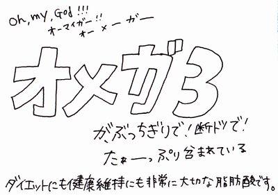 くるみダイエット3