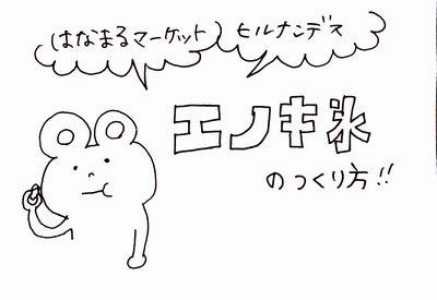 エノキ氷1