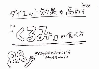 くるみダイエット1