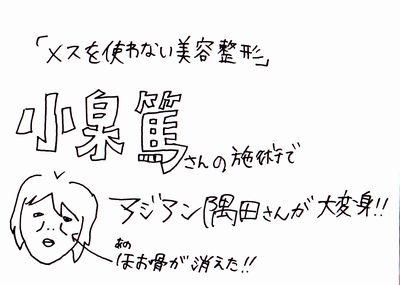 小泉篤さんの「メスを使わない美容整形」でアジアン隅田さん全身美人ダイエット