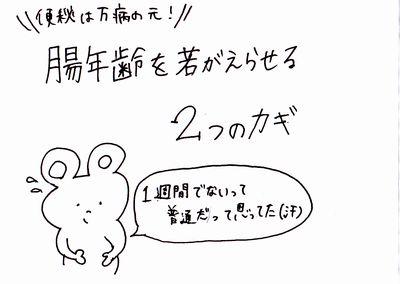 便秘解消!腸の名医 小林弘幸先生の「腸年齢」を若返らせる重要な2つのカギ
