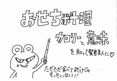 おせちイラスト1