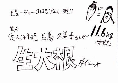 AKB48前田敦子ちゃんも実践中!たんぽぽ白鳥さんが11.6kg痩せた「大根ダイエット」