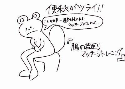 腸の名医!小林先生のトイレで出来る「腸の若返りマッサージ・トレーニング」