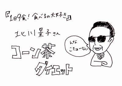 「1日9食!食べるの大好き」北川景子さんは「コーン茶」でダイエット