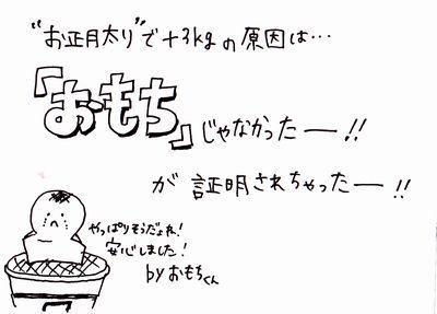 「おもち」×「アルコール」=「太る」がお正月太りの方程式だった!