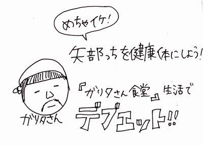 めちゃイケ矢部っちが挑戦!ガリヤセの為の絶対に太れる方法「デブエット」~前編~