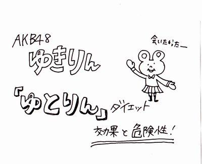太もものお肉が気になってきたら・・・AKB48ゆきりんの「ゆとりん」ダイエットの効果と危険性