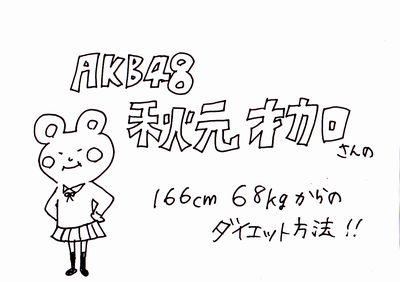 腹筋割!体脂肪率16%!AKB48秋元才加さんのダイエット方法