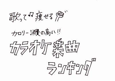 歌って痩せる!カラオケ楽曲ランキング 1位は湘南乃風「睡蓮花」