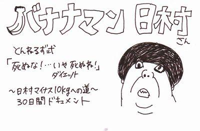 バナナマン日村さん「トマトダイエット」で12kg痩せたのはみなさんのおかげでしたっ