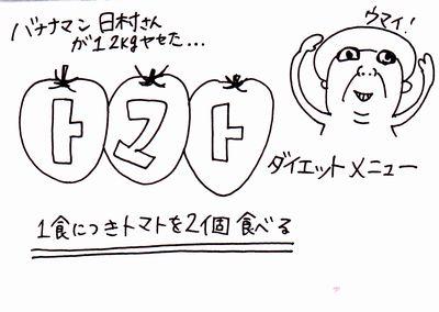 バナナマン日村さんが12kg痩せた「1日トマト6個」メニュー