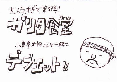 ガリタ食堂「デブエット」に小泉孝太郎さんがチャレンジ