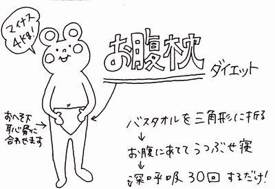 ぽっこりお腹撃退!三ツ矢雄二さんの「お腹枕」ダイエット