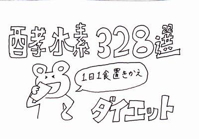 小阪由佳ちゃんが大変身!「酵水素328選」90日でマイナス18kgしちゃうワケ