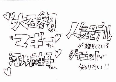 人気モデル大石参月・マギー・河北麻友子さんのすぐマネできるダイエット方法