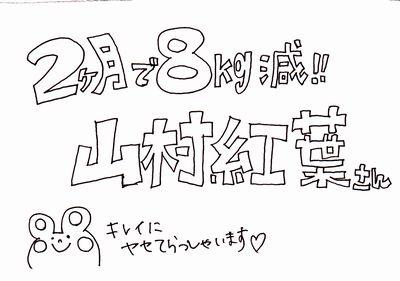 女優山村紅葉さんが2ヶ月でスルスル8kg痩せた秘訣