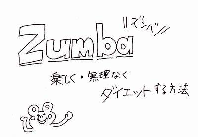 すみれさんのスリムな体型を保つ「zumba」ダイエット