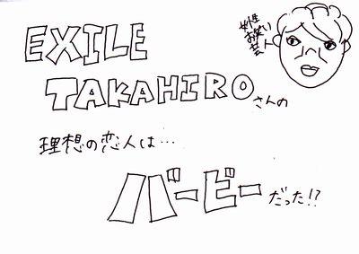EXILE TAKAHIROさんのついに結婚!?運命の人は「バービー」だった