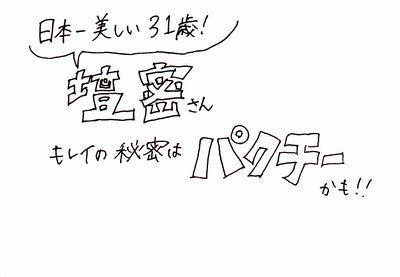 日本一美しい31歳!壇蜜さんに学ぶ美のレシピ「パクチー」が気になる