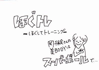 岡千絵さん発!スーパーボールでできる「ほぐトレ」に注目