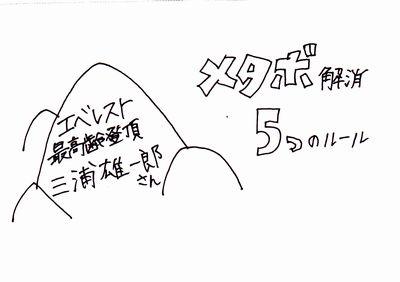 エベレスト登頂成功!三浦雄一郎さんメタボ解消5つのルール