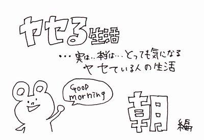 ヤセている子直伝「ヤセる生活」1日の過ごし方-朝編-