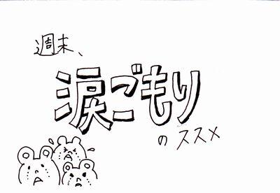 泣く=ダイエット!?映画「くちづけ」脚本家がオススメ泣ける9つの作品
