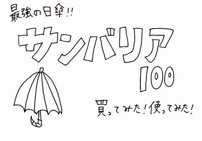 各メディア大絶賛!最強の日傘「サンバリア100 日傘」を使ってみた