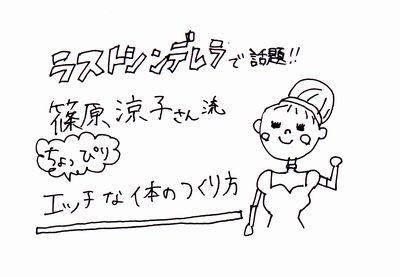 最終回気になる「ラストシンデレラ」!キレイでちょっぴりエッチな篠原涼子流ダイエット