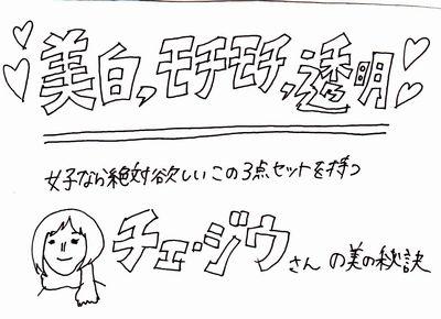 冬ソナ女優チェ・ジウさんの美肌の秘訣!すぐマネできる美容法