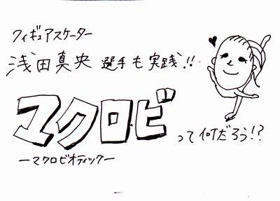 浅田真央選手の綺麗な体づくりの基「マクロビ」って何だろう