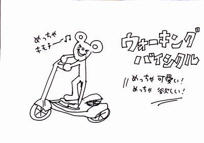 可愛い、楽しい、体にやさしい!「ウォーキングバイシクル」なら自転車ダイエット成功間違いなし