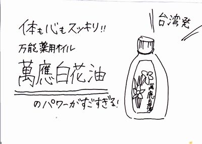絶対手に入れたい!台湾土産の定番「萬應白花油」が万能すぎる