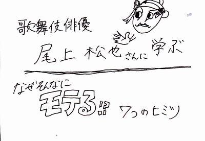 歌舞伎俳優 尾上松也さんに学ぶ「なぜそんなにモテる?」7つのヒミツ