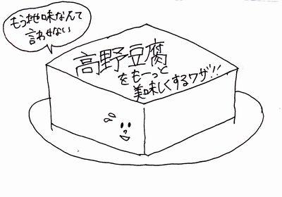 ダイエットの味方「高野豆腐」が一瞬で劇的に美味しくなるワザ
