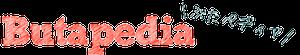 Butapedia/ぶたペディア