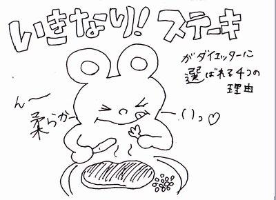 「いきなり!ステーキ」がダイエッターに選ばれる4つの理由